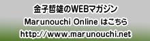 marunouchi.jpg